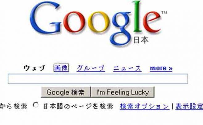 Google borra datos de japonés por orden de tribunal